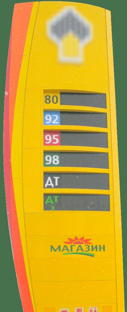 <h2>Рост цен <strong>на бензин</strong></h2>